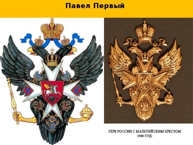 Мальтийский крест в истории и в бижутерии, фото № 2