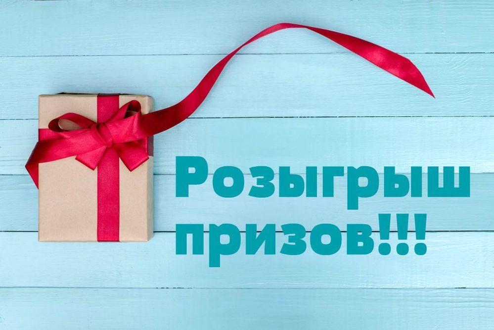 Фото с надписью розыгрыш призов