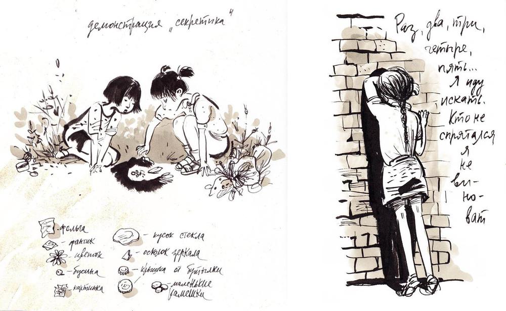Назад в прошлое. Образ детства в рисунках Евгении Двоскиной, фото № 35