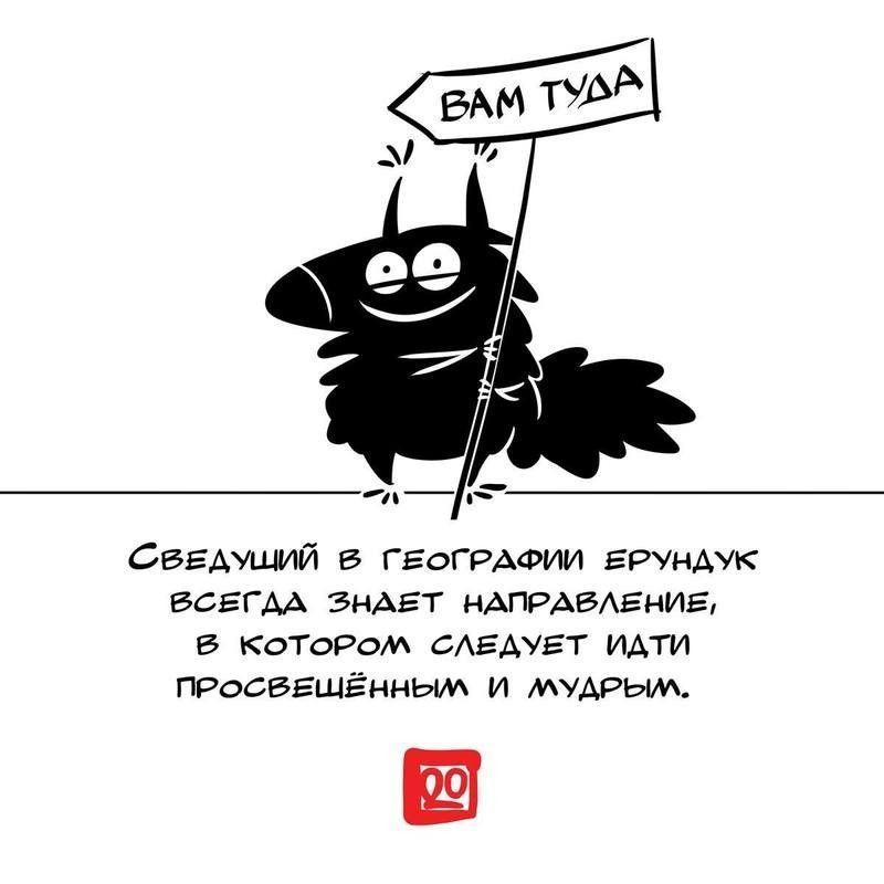 Ерунду в массы! Или занимательные комиксы о ерундуках, поднимающие настроение при хандре!, фото № 6
