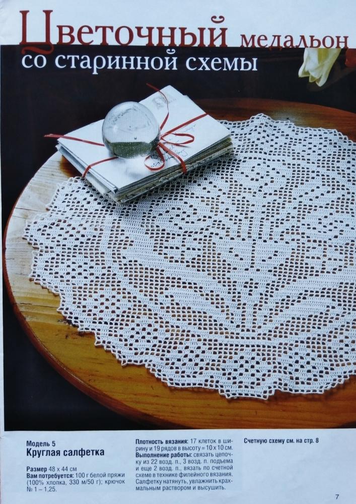 Diana Креатив  «Филейное вязание» , №8/2001. Фото работ, фото № 3
