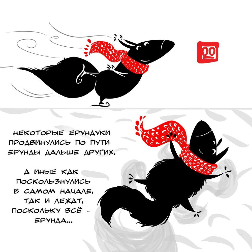 Ерунду в массы! Или занимательные комиксы о ерундуках, поднимающие настроение при хандре!, фото № 41