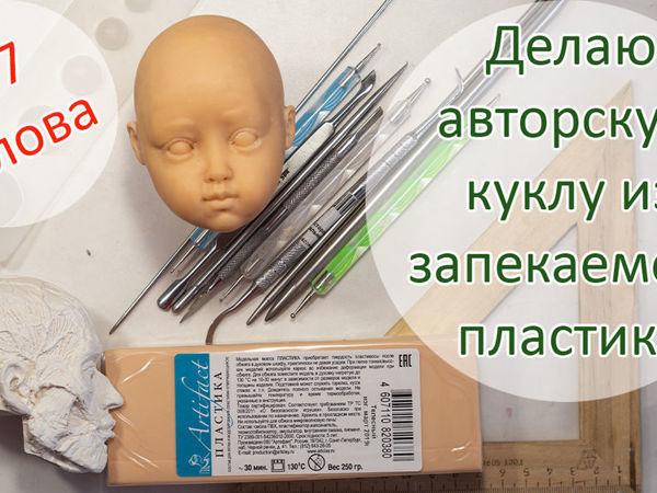 Делаем авторскую куклу из запекаемого пластика. Часть 1 Голова, фото № 1