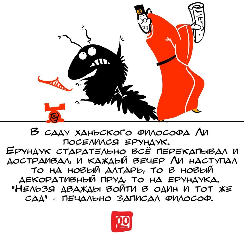 Ерунду в массы! Или занимательные комиксы о ерундуках, поднимающие настроение при хандре!, фото № 24