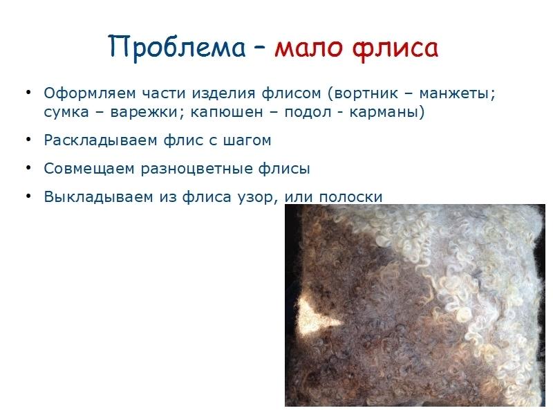 Изучаем тонкости валянияс флисом, фото № 16