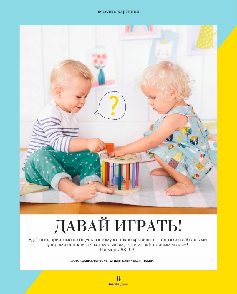 Burda Special  «Дети» , 2018 г. парад моделей, фото № 3