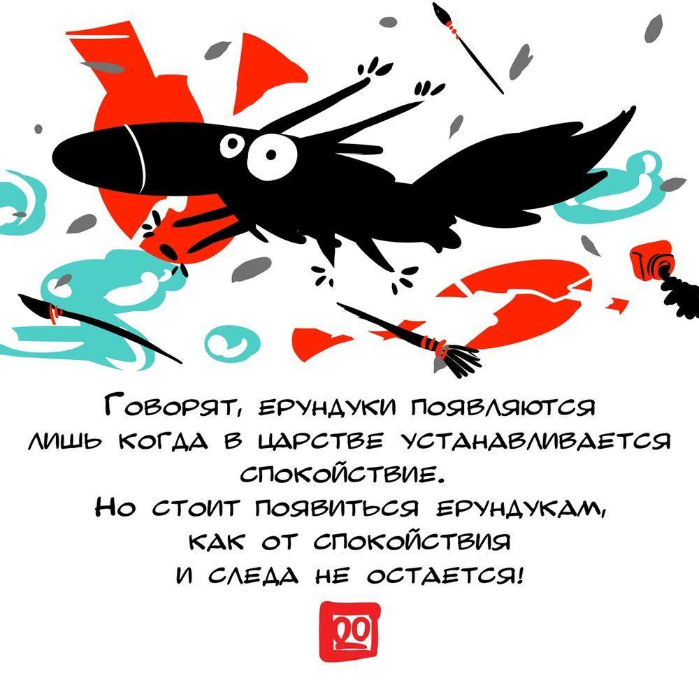 Ерунду в массы! Или занимательные комиксы о ерундуках, поднимающие настроение при хандре!, фото № 21