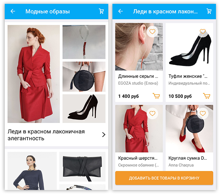 Эксклюзивно в мобильном приложении для Android: модные образы для встречи Нового года, фото № 2