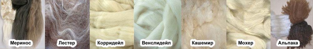 5 правил, которые помогут выбрать шерсть для валяния