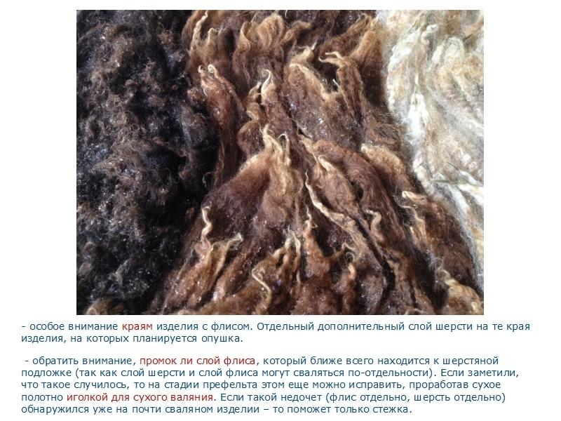 Изучаем тонкости валянияс флисом, фото № 24
