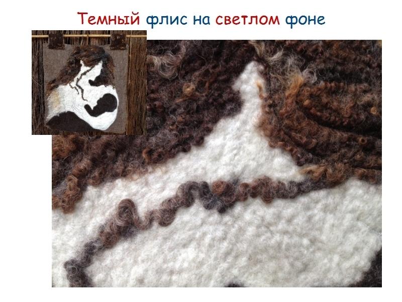 Изучаем тонкости валянияс флисом, фото № 25