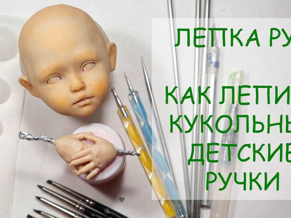 Как лепить детские кукольные ручки из запекаемого пластика, фото № 1