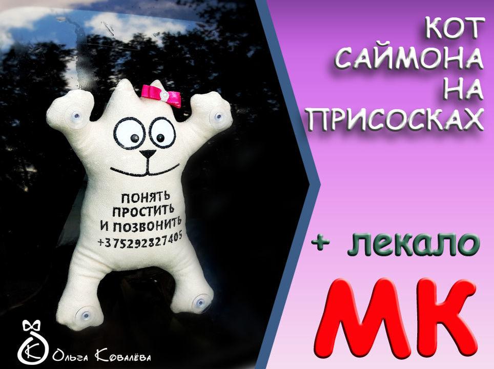 Мастер-класс кот Саймона своими руками, фото № 1
