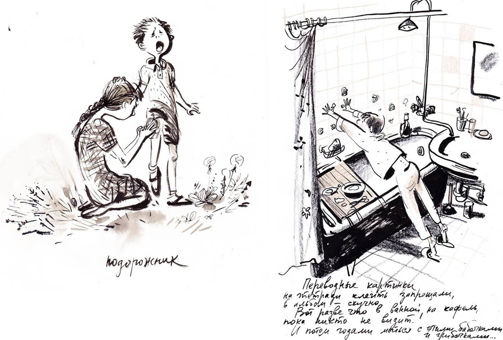 Назад в прошлое. Образ детства в рисунках Евгении Двоскиной, фото № 47