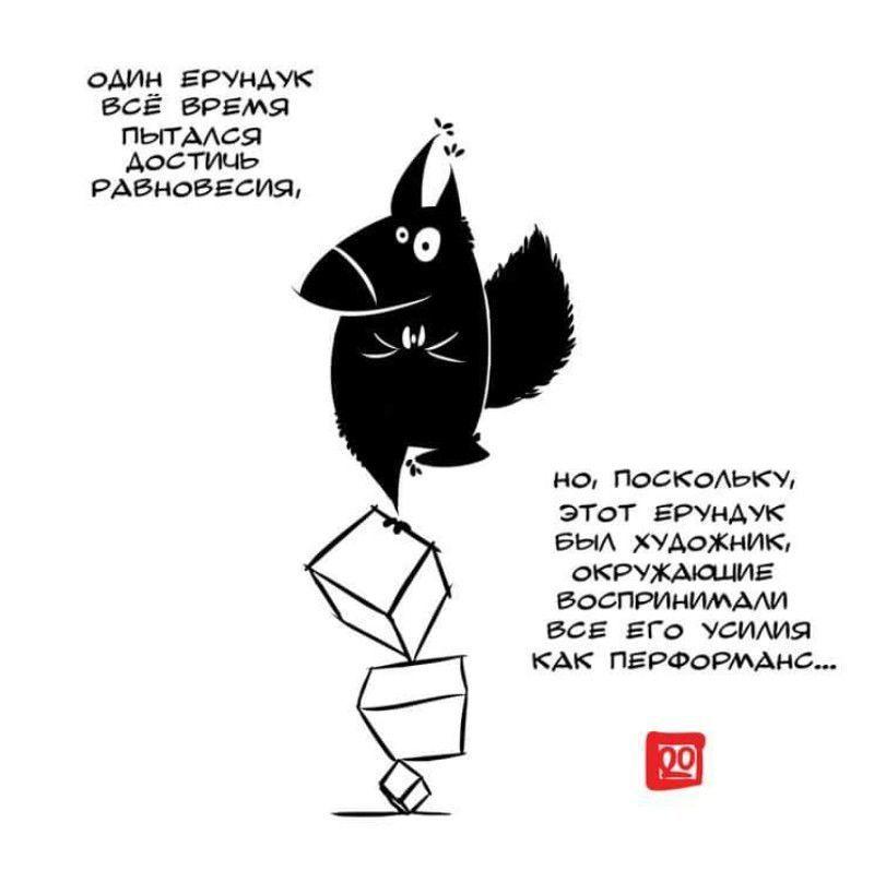 Ерунду в массы! Или занимательные комиксы о ерундуках, поднимающие настроение при хандре!, фото № 7