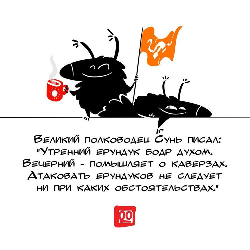 Ерунду в массы! Или занимательные комиксы о ерундуках, поднимающие настроение при хандре!, фото № 26
