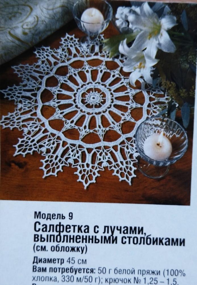 Diana Креатив  «Филейное вязание» , №8/2001. Фото работ, фото № 7