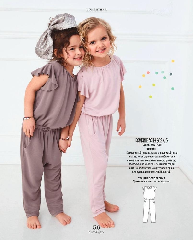 Burda Special  «Дети» , 2018 г. парад моделей, фото № 21