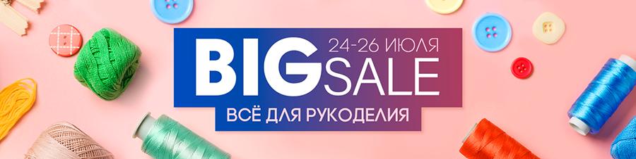 Поехали! Началась распродажа «BIG SALE: всё для рукоделия», фото № 1