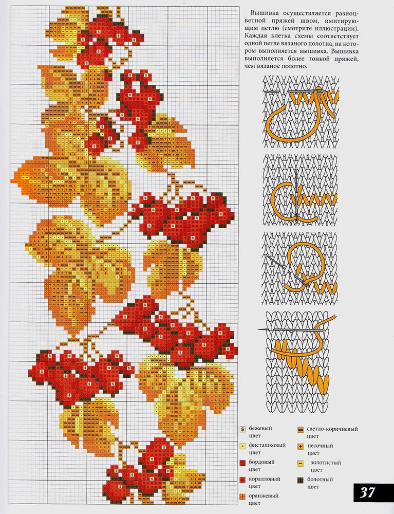 Влюбленные в осень: 50+ схем для вышивки крестиком, фото № 26