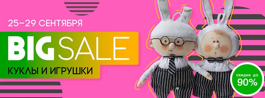 Стартуем! Распродажа «BIG SALE: куклы и игрушки» началась, фото № 1