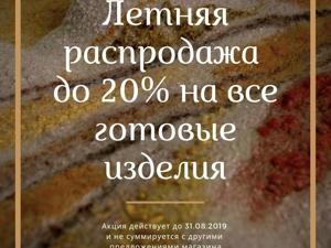 Летняя Распродажа до 20% на Все Готовые Изделия. Ярмарка Мастеров - ручная работа, handmade.
