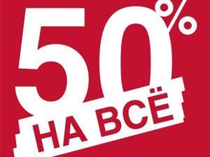 27-29 октября — Цены пополам! Скидка 50% на все товары. Ярмарка Мастеров - ручная работа, handmade.