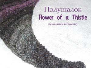 Мастер-класс: полушалок «Цветок чертополоха». Ярмарка Мастеров - ручная работа, handmade.