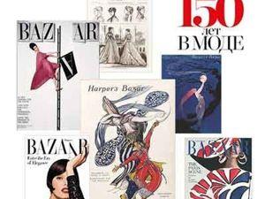 Журнал Bazaar — русский глянец. Ярмарка Мастеров - ручная работа, handmade.
