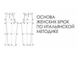 Создаем выкройку женских брюк по итальянской методике. Ярмарка Мастеров - ручная работа, handmade.