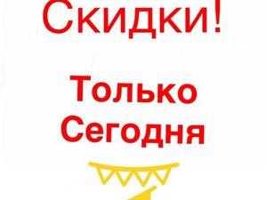 Супер Скидки Только  Сегодня на Все!!. Ярмарка Мастеров - ручная работа, handmade.