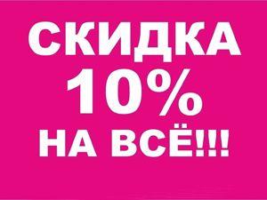 Большое Сало!!! -10%. Ярмарка Мастеров - ручная работа, handmade.