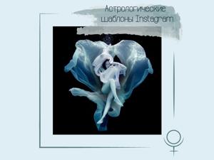 «Погружение»  — новые астро-шаблоны для instagram. Ярмарка Мастеров - ручная работа, handmade.