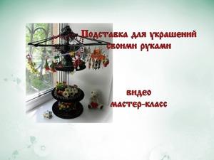 Видеоурок: мастерим подставку для украшений. Ярмарка Мастеров - ручная работа, handmade.