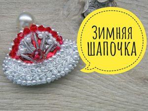 Как сделать зимнюю брошь своими руками:  «Брошь шапочка». Ярмарка Мастеров - ручная работа, handmade.