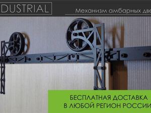 Механизмы амбарных дверей — Бесплатная доставка по России. Ярмарка Мастеров - ручная работа, handmade.