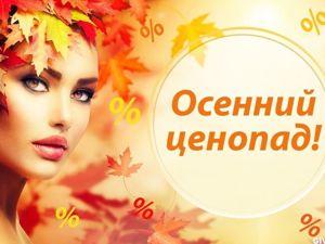 Осенний ценопад! Большая традиционная распродажа!!!. Ярмарка Мастеров - ручная работа, handmade.