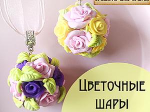 Видео мастер-класс: цветочные шары из полимерной глины. Ярмарка Мастеров - ручная работа, handmade.