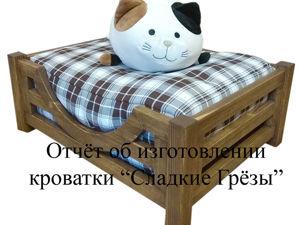 Изготовление кроватки «Сладкие Грёзы» для питомца. Ярмарка Мастеров - ручная работа, handmade.