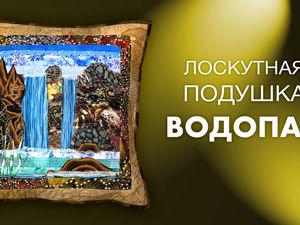Лоскутная подушка с пейзажем «Водопад». Ярмарка Мастеров - ручная работа, handmade.