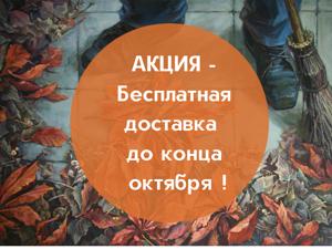 Бесплатная доставка до конца октября!. Ярмарка Мастеров - ручная работа, handmade.