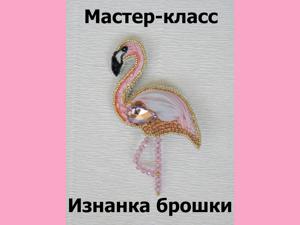 Оформляем изнанку броши «Фламинго». Ярмарка Мастеров - ручная работа, handmade.