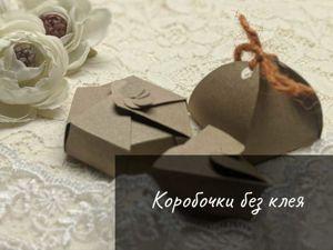 Как сделать коробочки для маленьких подарков. Ярмарка Мастеров - ручная работа, handmade.
