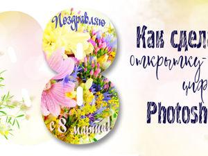 Как сделать открытку-цифру в Photoshop. Ярмарка Мастеров - ручная работа, handmade.