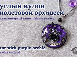 Видео мастер-класс: лепим кулон с фиолетовой орхидеей из полимерной глины. Ярмарка Мастеров - ручная работа, handmade.
