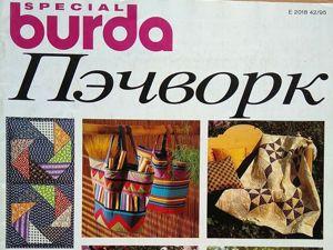 Burda Special  «пЭчворк» , 1995 г. Фото работ. Ярмарка Мастеров - ручная работа, handmade.