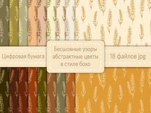 Осенний набор цифровой бумаги в стиле бохо. Ярмарка Мастеров - ручная работа, handmade.
