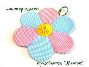Как сшить милую прихватку-цветок в технике «пэчворк». Ярмарка Мастеров - ручная работа, handmade.