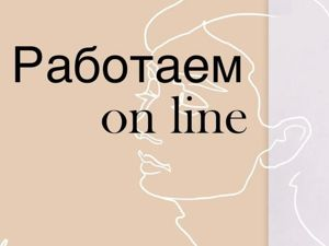 Работаем On line. Ярмарка Мастеров - ручная работа, handmade.