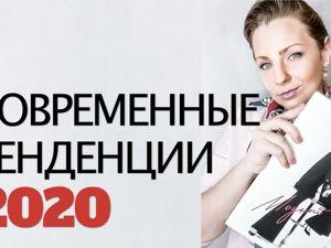 Современные тенденции 2020. Ярмарка Мастеров - ручная работа, handmade.